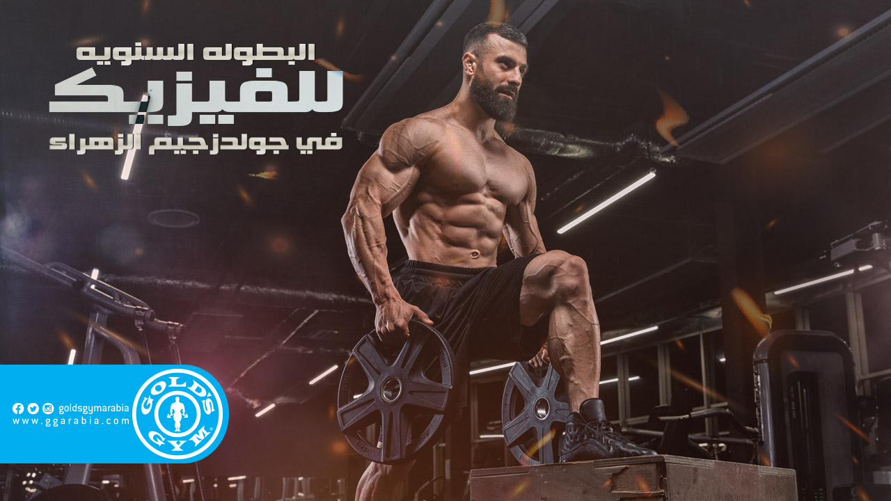 Gold's Gym Physic Competition